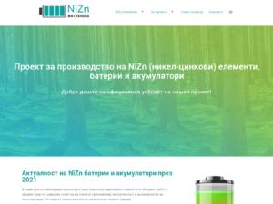 Изработка на уебсайт NiZn Batteries