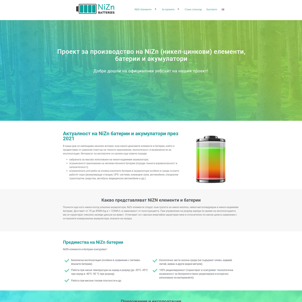 NiZn Batteries Website 2