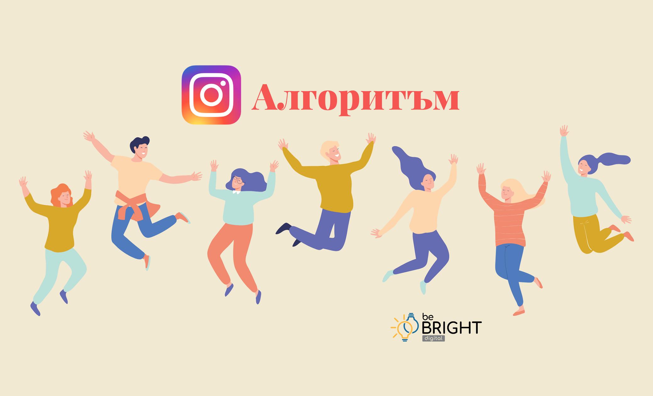 Instagram algoritam